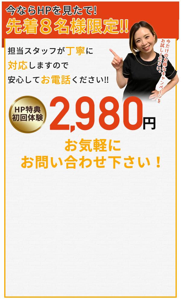 2回で2,980円
