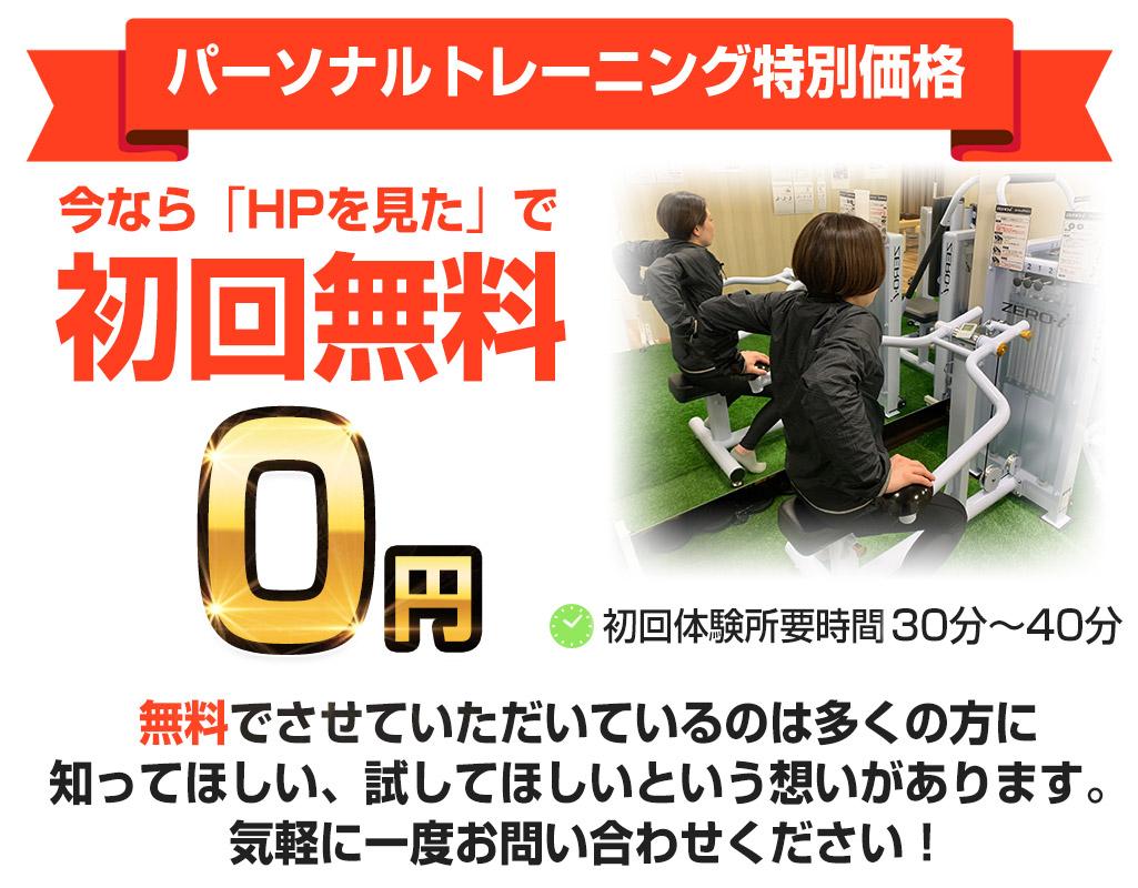 パーソナルトレーニング初回体験料2400円