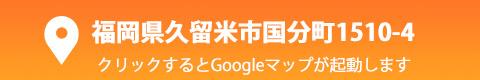 クリックするとGoogleマップが起動します