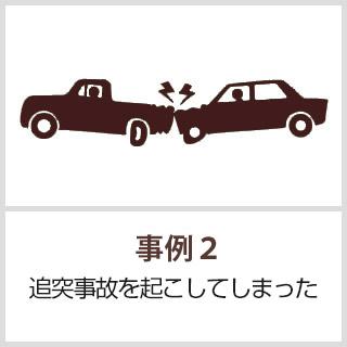 事故事例2