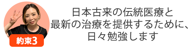 約束3.日本古来の伝統医療と最新の治療を提供するために、日々勉強します